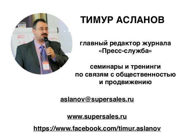 ТИМУР АСЛАНОВ aslanov@supersales.ru www.supersales.ru https://www.facebook.com/timur.aslanov главный редактор журнала «Пре...