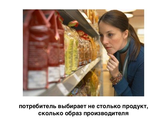 потребитель выбирает не столько продукт, сколько образ производителя