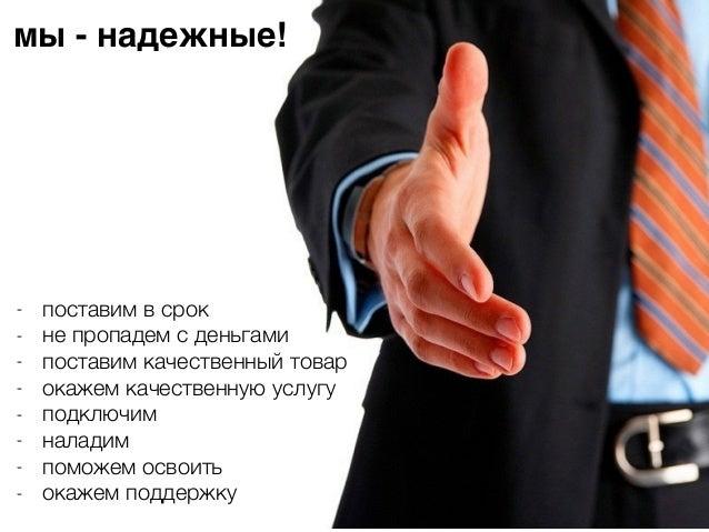 мы - надежные! - поставим в срок - не пропадем с деньгами - поставим качественный товар - окажем качественную услугу - под...