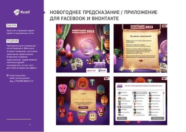 Новогоднее предсказание / Приложение                               для Facebook и ВКонтактезадачаЗапустить предновогоднийп...
