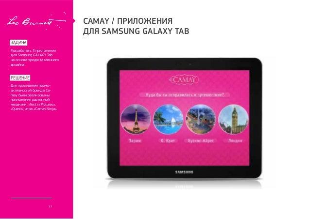 Camay / Приложения                                для Samsung GALAXY TabзадачаРазработать 3 приложениядля Samsung GALAXY T...