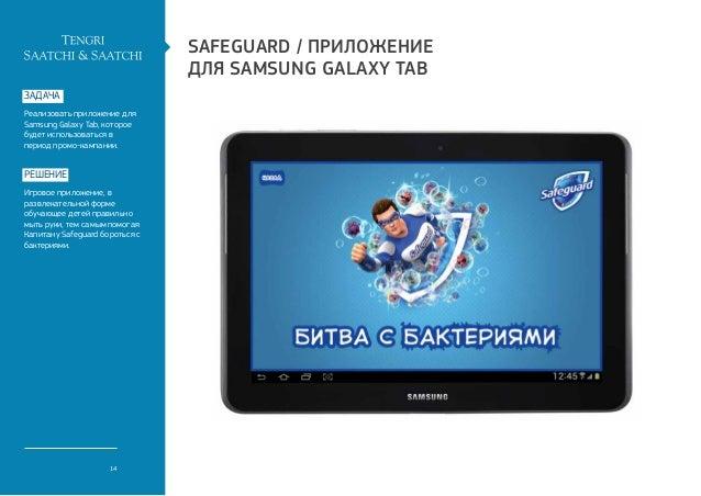 SAFEGUARD / ПРИЛОЖЕНИЕ                                ДЛЯ SAMSUNG GALAXY TABзадачаРеализовать приложение дляSamsung Galaxy...