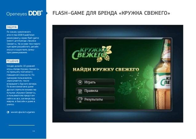 Flash–game для бренда «Кружка Свежего»задачаПо заказу креативногоагентства DDB Kazakhstanреализовать серию flash-game(квес...