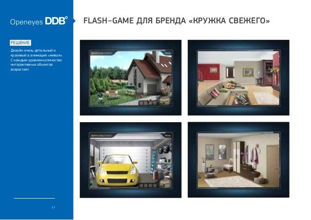 Flash–game для бренда «Кружка Свежего»решениеДизайн очень детальный икрасивый а анимация «живая».С каждым уровнем количест...