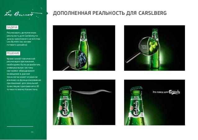 Дополненная реальность для CarslbergзадачаРеализовать дополненнуюреальность для Carlsberg позаказу креативного агентстваLe...
