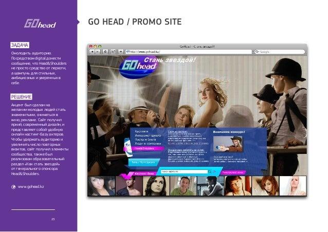 go head / promo siteзадачаОмолодить аудиторию.Посредством digital донестисообщение, что Head&Shouldersне просто средство о...