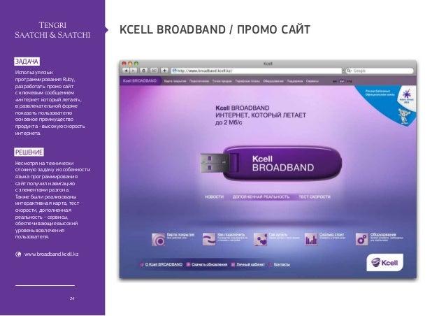 kcell broadband / промо сайтзадачаИспользуя языкпрограммирования Ruby,разработать промо сайтс ключевым сообщением«интернет...