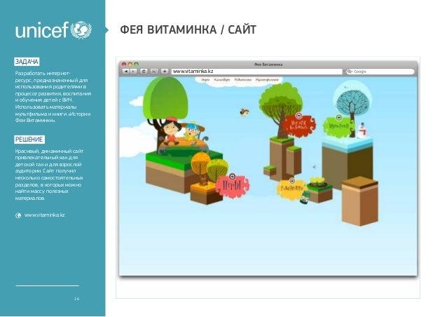 Фея Витаминка / сайтзадачаРазработать интернет-                  www.vitaminka.kzресурс, предназначенный дляиспользования ...