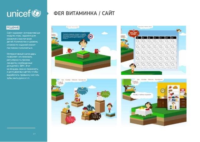 Фея Витаминка / сайтрешениеСайт содержит интерактивныемодули, игры, задания дляразвития и воспитаниядетей. Количество и ур...