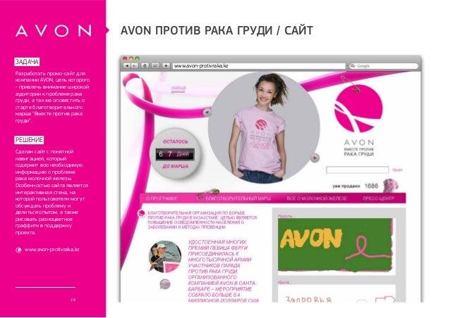 AVON против рака груди / сайтзадача                                       www.avon-protivraka.kzРазработать промо-сайт для...