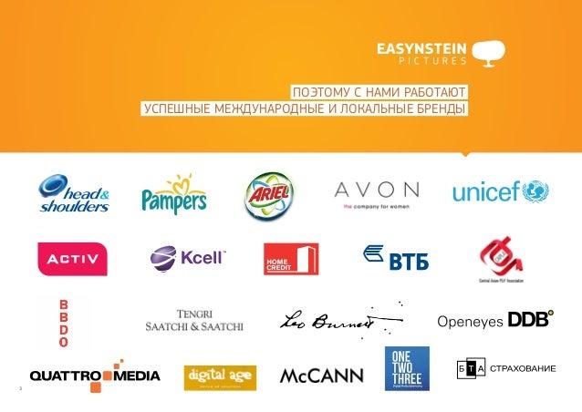 поэтому с нами работают    успешные международные и локальные бренды3