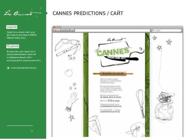 cannes predictions / сайтзадачаСверстать промо-сайт дляфестиваля рекламы CANNESPREDICTIONS 2011.решениеВ короткий срок све...