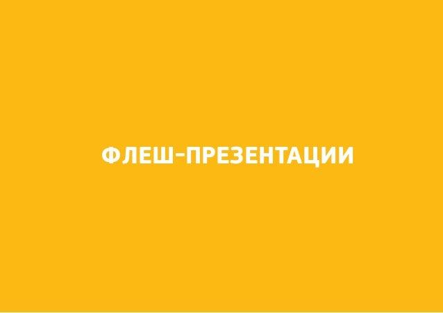 ФЛЕШ-ПРЕЗЕНТАЦИИ