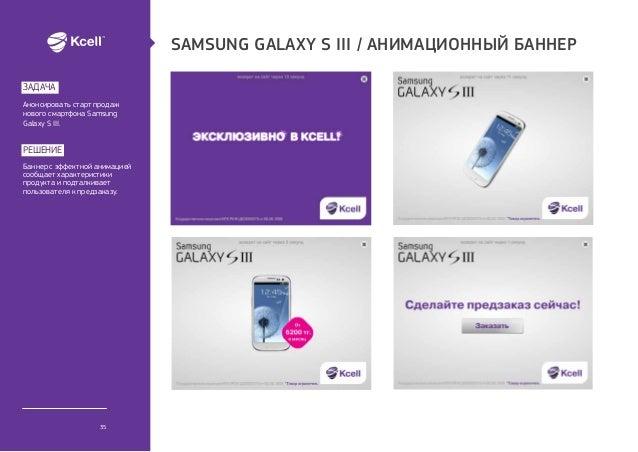 Samsung Galaxy S III / Анимационный баннерзадачаАнонсировать старт продажнового смартфона SamsungGalaxy S III.решениеБанне...