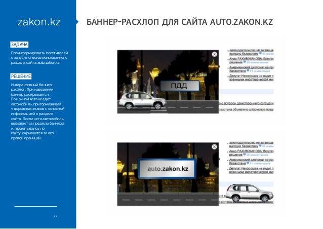 zakon.kz                     Баннер-расхлоп для сайта auto.zakon.kzзадачаПроинформировать посетителейо запуске специализир...