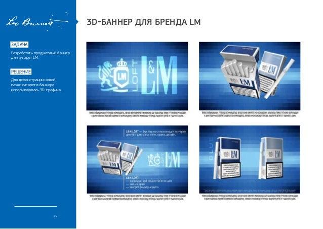 3D-баннер для бренда LMзадачаРазработать продуктовый баннердля сигарет LM.решениеДля демонстрации новойпачки сигарет в бан...