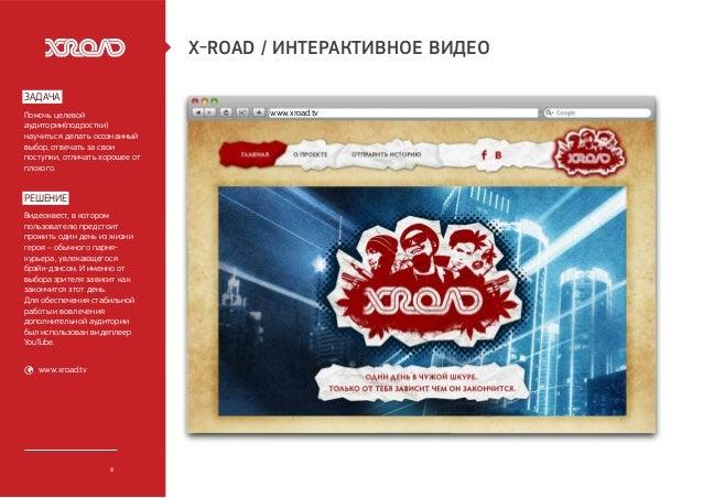 X-ROAD / ИНТЕРАКТИВНОЕ ВИДЕОзадачаПомочь целевой                         www.xroad.tvаудитории(подростки)научиться делать ...