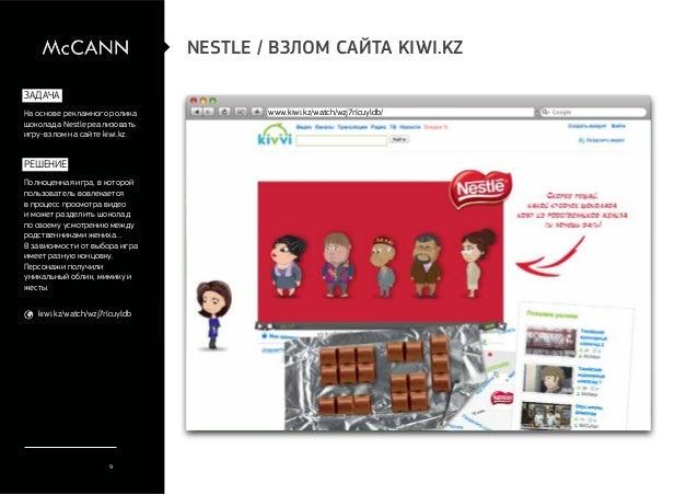 NESTLE / ВЗЛОМ САЙТА KIWI.KZзадачаНа основе рекламного ролика             www.kiwi.kz/watch/wzj7rlcuyldb/шоколада Nestle р...