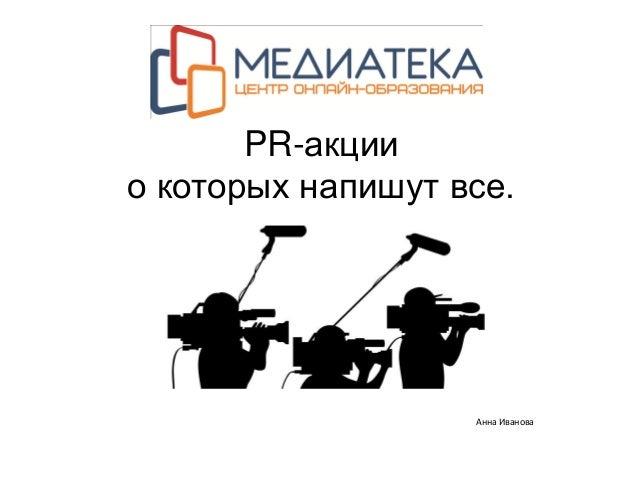 PR-акции о которых напишут все.  Анна Иванова