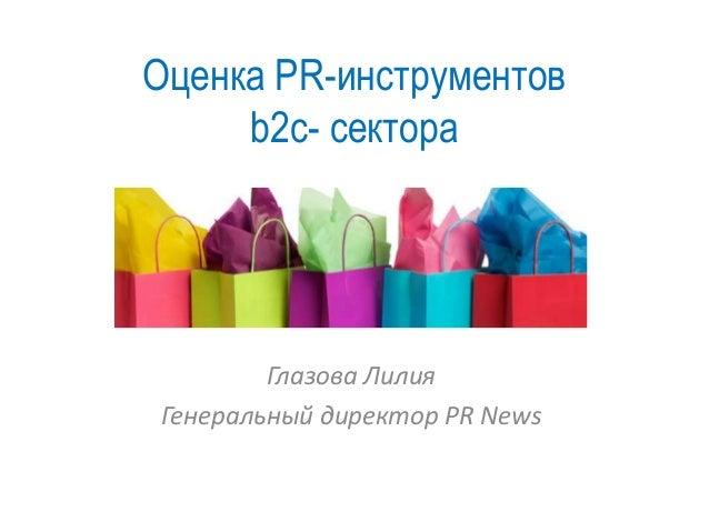 Оценка PR-инструментов b2c- сектора Глазова Лилия Генеральный директор PR News