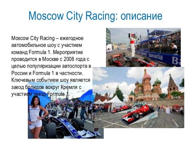 Moscow City Racing: носители бренда Bavaria Red Bull Mobil 1 Oris ТНК-BP Продукция 3 Флаги 14 Шатры 8 5 17 Зонты 37 3 Деву...