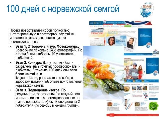 Обзор PR-инструментов b2c сектора • Предметная фотосъемка или продуктовая раскладка • Рекламные/маркетинговые акции, скидк...