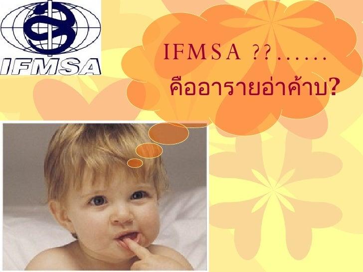 คืออารายอ่าค้าบ ? IFMSA ??……