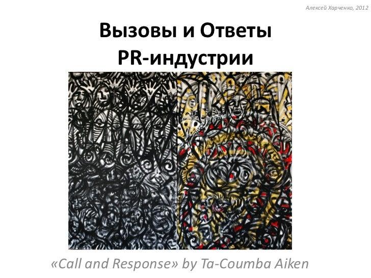 Алексей Харченко, 2012       Вызовы и Ответы        PR-индустрии«Call and Response» by Ta-Coumba Aiken