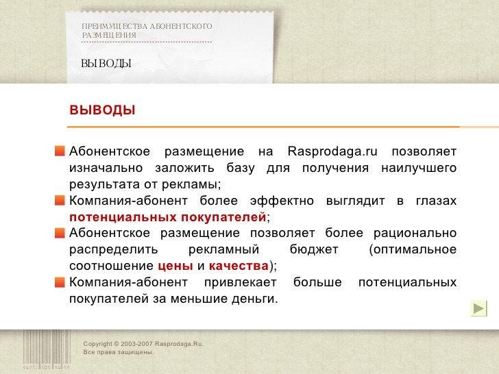 Copyright © 2003-2007 Rasprodaga.Ru.  Все права защищены. ВЫВОДЫ ПРЕИМУЩЕСТВА АБОНЕНТСКОГО РАЗМЕЩЕНИЯ  *******************...