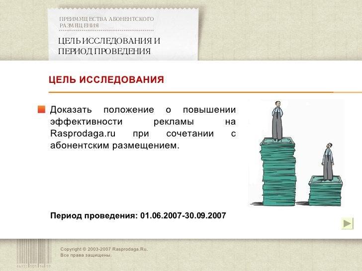 Copyright © 2003-2007 Rasprodaga.Ru.  Все права защищены. ЦЕЛЬ ИССЛЕДОВАНИЯ И ПЕРИОД ПРОВЕДЕНИЯ ПРЕИМУЩЕСТВА АБОНЕНТСКОГО ...