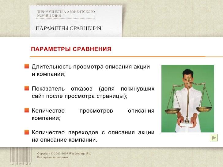 Copyright © 2003-2007 Rasprodaga.Ru.  Все права защищены. ПАРАМЕТРЫ СРАВНЕНИЯ ПРЕИМУЩЕСТВА АБОНЕНТСКОГО РАЗМЕЩЕНИЯ *******...