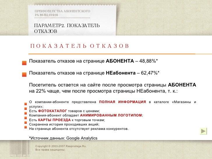 Copyright © 2003-2007 Rasprodaga.Ru.  Все права защищены. ПАРАМЕТР 2. ПОКАЗАТЕЛЬ ОТКАЗОВ  ПРЕИМУЩЕСТВА АБОНЕНТСКОГО РАЗМЕЩ...