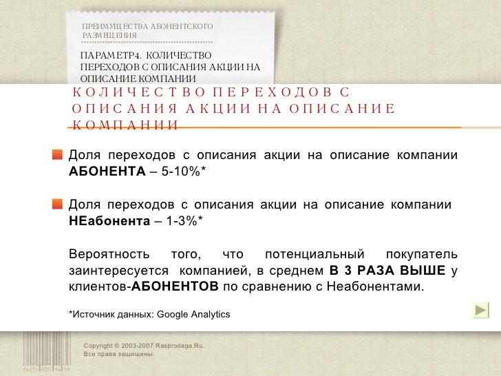 Copyright © 2003-2007 Rasprodaga.Ru.  Все права защищены. ПАРАМЕТР 4. КОЛИЧЕСТВО ПЕРЕХОДОВ С ОПИСАНИЯ АКЦИИ НА ОПИСАНИЕ КО...