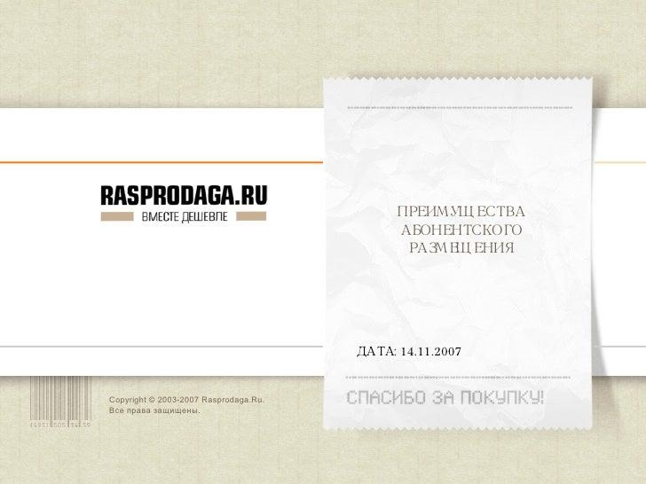 Copyright © 2003-2007 Rasprodaga.Ru.  Все права защищены. ДАТА:  14 . 11 .2007 ПРЕИМУЩЕСТВА АБОНЕНТСКОГО РАЗМЕЩЕНИЯ