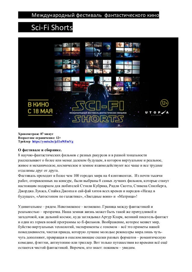 Международныйфестиваль.фантастическогокино Sci-FiShorts Хронометраж: 87 минут Возрастное ограничение: 12+ ...