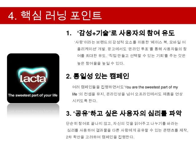 """4. 핵심 러닝 포인트       1. '감성+기술'로 사용자의 참여 유도         """"사랑""""이라는 브랜드의 감성적 요소를 이용한 """"페이스 북, 모바일 어          플리케이션"""" 개발. 광고에서도 """"온라인 투표..."""