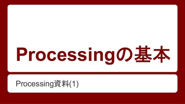 Processingの基本  Processing資料(1)