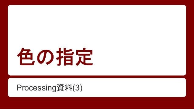 色の指定  Processing資料(3)