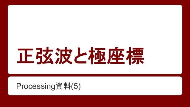 正弦波と極座標  Processing資料(5)