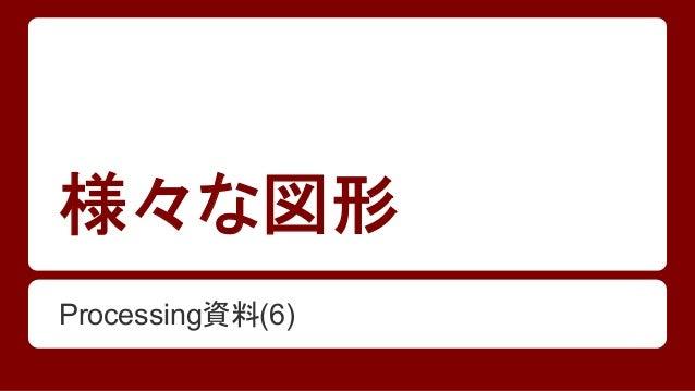 様々な図形  Processing資料(6)