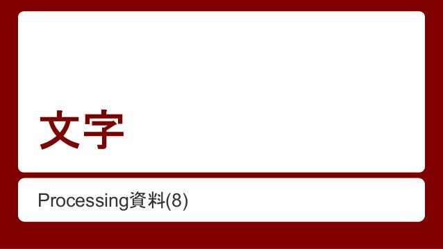 文字  Processing資料(8)
