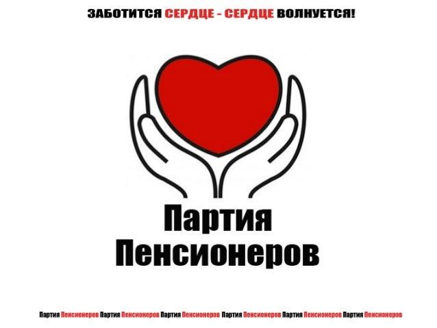 «Российская партия пенсионеров» была создана 1 декабря 1997 года. Председателем Партии был избран Сергей Атрошенко. К 2006...