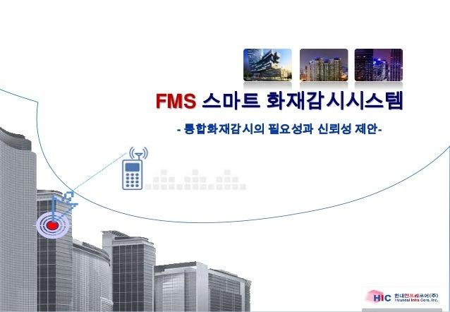FMS 스마트 화재감시시스템 - 통합화재감시의 필요성과 신뢰성 제안-