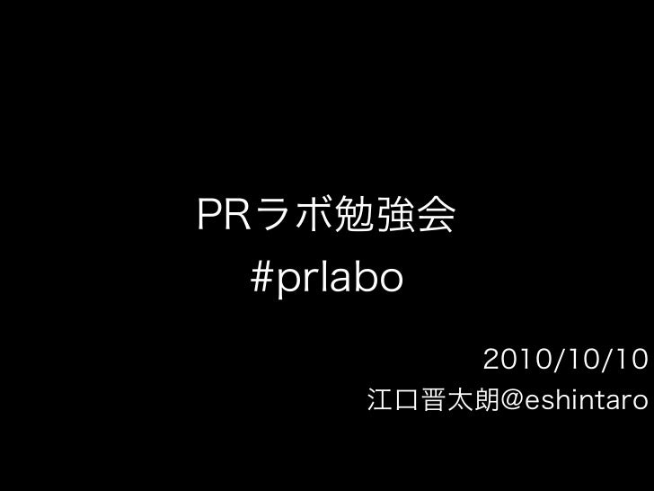 PRラボ2010.10.10