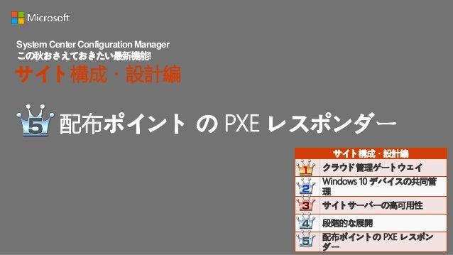 配布ポイントの PXE レスポン ダー SCCM 1806 こんな課題を解決  PXE ブートのためだけに Windows 展開サービス (WDS) のインフラを用意する必要があった 具体的なメリット  ネットワークブート に WDS が必...