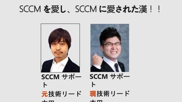 元 現 SCCM を愛し、SCCM に愛された漢!!