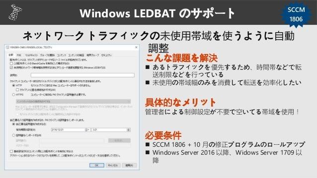 Windows 10 用 高速インストール ファイル SCCM 1806 こんな課題を解決 クライアントへの更新プログラムのダウンロード 量の削減 具体的に言うと・・・ Windows Update や WSUS の「高速インストール ファイル...