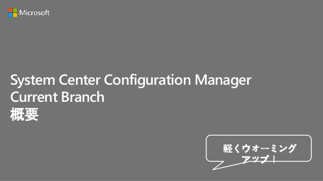 System Center Configuration Manager Current Branch 概要 軽くウォーミング アップ!