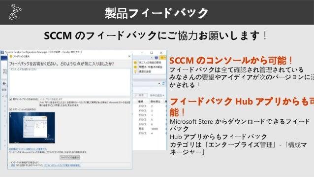 オンライン ドキュメント https://docs.microsoft.com/ja-jp/sccm/ https://blogs.technet.microsoft.com/enterprisemobility/ https://blogs....