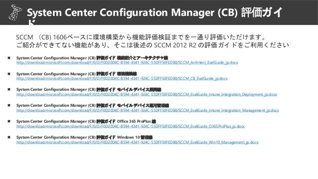 [SCCM 友の会]  System Center Configuration Manager  この秋おさえておきたい最新機能!